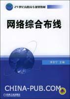 网络综合布线 (21世纪高职高专规划教材)
