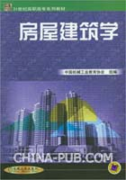 房屋建筑学(21世纪高职高专规划教材)