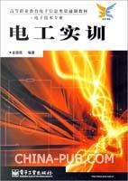电工实训[按需印刷]