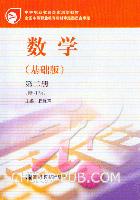 数学(基础版)(第二册)(修订版)(附学习卡)