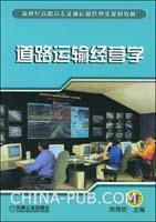 道路运输经营学(新世纪高职高专交通运输管理类规划教材)