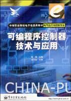可编程序控制器技术与应用