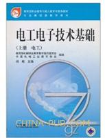 电工电子技术基础 (上册  电工)(可适用三、五年制高职)