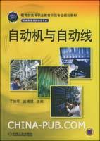 自动机与自动线(赠电子教案)(教育部高等职业教育示范专业规划教材)