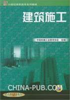 建筑施工(21世纪高职高专规划教材)