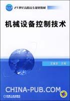 机械设备控制技术(21世纪高职高专规划教材)