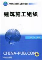 建筑施工组织(21世纪高职高专规划教材)