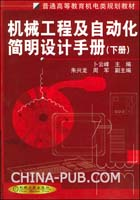 机械工程及自动化简明设计手册(下册)