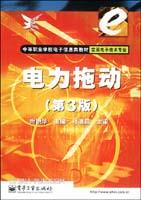 电力拖动(第3版)