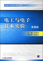 电工与电子技术实验(第2版)