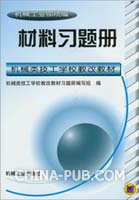 材料习题册