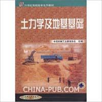 土力学及地基基础(21世纪高职高专规划教材)