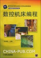 数控机床编程(赠电子教案)(教育部高等职业教育示范专业规划教材)