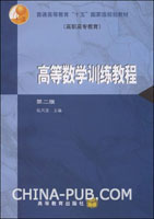 高等数学训练教程(第二版)(配盘)