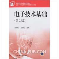 电子技术基础(第2版)(赠电子教案)(中等职业规划教材)