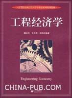 (特价书)工程经济学