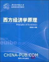 西方经济学原理