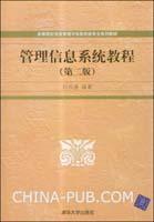 管理信息系统教程(第二版)