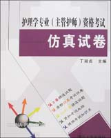 护理学专业(主管护师)资格考试仿真试卷-(附盘1张)