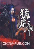猛虎王朝.6:血洗荒原