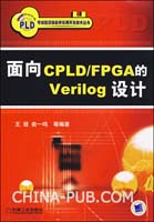 面向CPLD/FPGA的Verilog设计