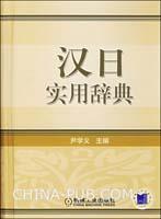 汉日实用辞典