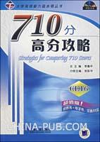 710分高分攻略-(CET6)(含1张MP3光盘)