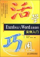 活学巧用-Excel图表与Word表格制作实例入门[按需印刷]