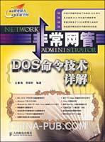 非常网管―DOS命令技术详解[按需印刷]