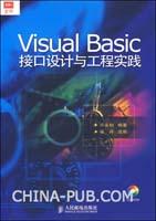 Visual Basic接口设计与工程实践[按需印刷]