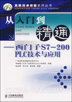 从入门到精通-西门子S7-200PLC技术与应用[按需印刷]