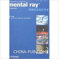 mental ray渲染技术超级手册-(第三版完全修订版)[按需印刷]
