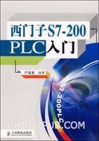 西门子S7-200PLC入门