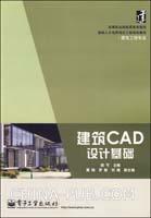 建筑CAD设计基础