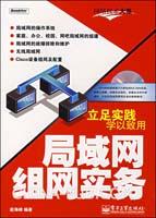 局域网组网实务-(含光盘1张)