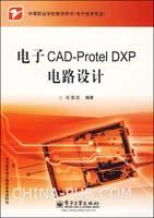 电子CAD-Protel DXP电路设计[按需印刷]