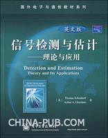 (特价书)信号检测与估计-理论与应用(英文版)