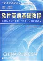 软件英语基础教程