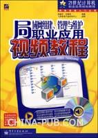 局域网组建.管理与维护职业应用视频教程-(含光盘1张)
