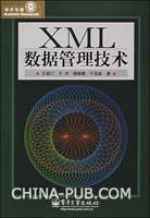 XML数据管理技术[按需印刷]