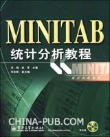 MINITAB统计分析教程-(附光盘1张)[按需印刷]