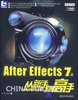After Effects7.0从新手到高手-(含DVD3张)