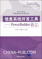 信息系统开发工具-PowerBuilder语言