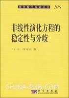 (特价书)非线性演化方程的稳定性与分歧