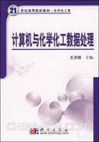 计算机与化学化工数据处理