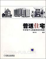 普适住宅-针对每个人的通用居住构想