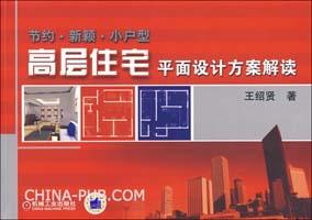 节约.新颖.小户型高层住宅平面设计方案解读