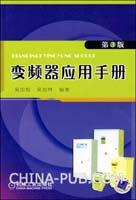 变频器应用手册-(第3版)