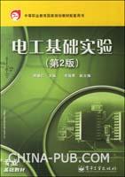 电工基础实验-(第2版)