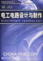 电工电路设计与制作[按需印刷]